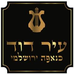 כנאפה עיר דוד