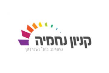 קניון נחמיה – קרית שמונה